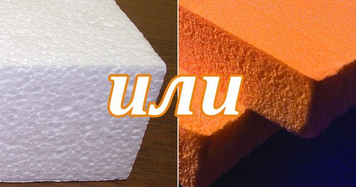 теплоизоляционный материал, пеноплекс, утеплитель